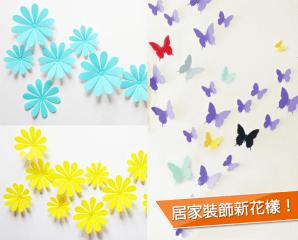 3D仿真蝴蝶小花裝飾壁貼,限時2.5折,今日結帳再享加碼折扣