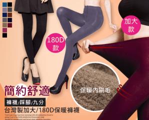 台灣製加大180D保暖褲襪,限時2.3折,今日結帳再享加碼折扣