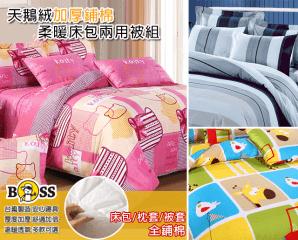 天鵝絨暖鋪棉兩用被床包,限時3.7折,今日結帳再享加碼折扣