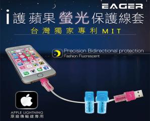 Apple原廠充電線保護套,限時5.5折,今日結帳再享加碼折扣