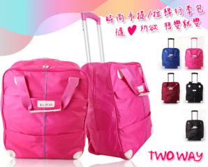 兩用超大容量拉桿行李包,今日結帳再打88折