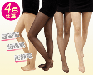 日本製紗耐磨透膚絲襪,限時4.7折,今日結帳再享加碼折扣