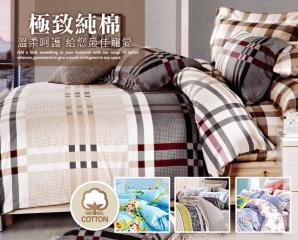 純棉全鋪兩用被床包床罩,限時3.9折,今日結帳再享加碼折扣