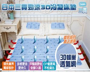 SANKI 日本三貴勁涼3D冷凝床墊,今日結帳再打85折
