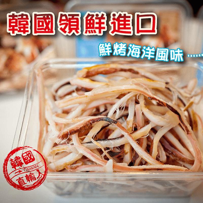 韓國釜山鮮烤美味魷魚,今日結帳再打85折