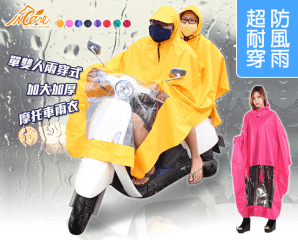 加大加厚單雙人兩穿雨衣,限時1.6折,今日結帳再享加碼折扣