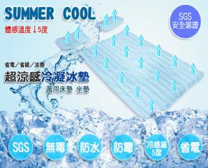 Summercool清涼冷凝床墊,限時0.8折