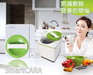 SmartCARA 卡拉廚餘機,限時6.5折,今日結帳再享加碼折扣