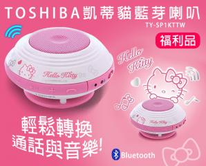 TOSHIBA凱蒂貓藍芽喇叭  TY-SP1KTTW,限時6.9折,請把握機會搶購!