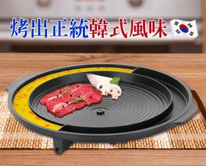 韓國原裝雙用圓烤盤,限時6.1折,今日結帳再享加碼折扣