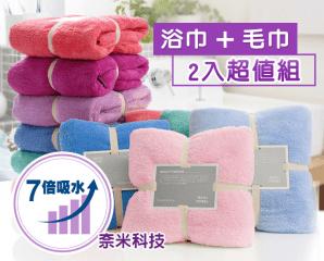 奈米超吸水柔膚浴毛巾組,限時4.8折,今日結帳再享加碼折扣