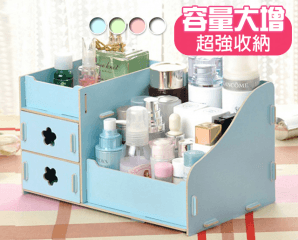日韓木質桌面化妝收納盒,限時2.0折,今日結帳再享加碼折扣