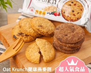 Oat Krunch健康燕麥餅,限時7.6折,今日結帳再享加碼折扣