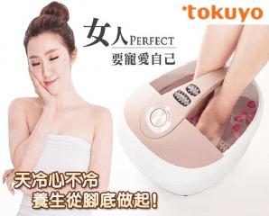 tokuyo加熱SPA足浴機,限時8.6折,今日結帳再享加碼折扣
