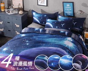 夢幻銀河星空床包被套組,限時7.5折,今日結帳再享加碼折扣