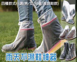 超耐磨加厚防滑防雨鞋套,限時3.8折,今日結帳再享加碼折扣