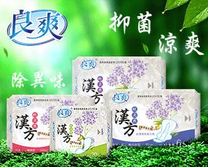草本漢方超薄抑菌衛生棉,限時5.5折,請把握機會搶購!
