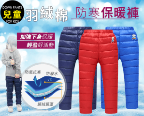 兒童防寒羽絨棉保暖褲,限時2.0折,今日結帳再享加碼折扣