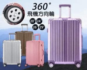 TSA冷冽金屬鋁框行李箱,限時4.4折,今日結帳再享加碼折扣