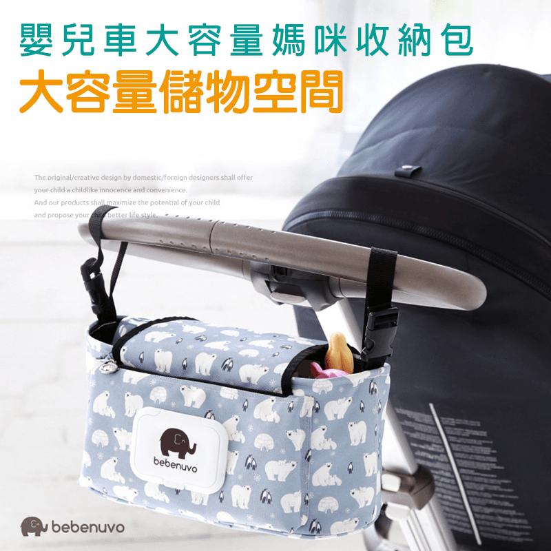 嬰兒車大容量媽咪收納包,今日結帳再打85折