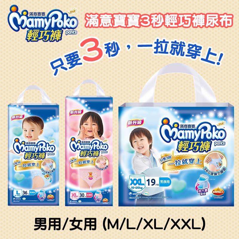 滿意寶寶3秒輕巧褲尿布,限時5.6折,請把握機會搶購!