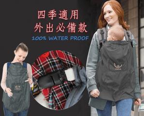 專櫃級防風防雨嬰兒包巾,限時4.8折,今日結帳再享加碼折扣