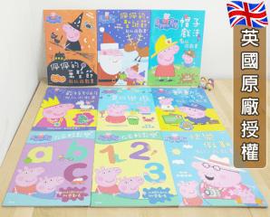 粉紅豬小妹遊戲學習書,限時7.4折,今日結帳再享加碼折扣