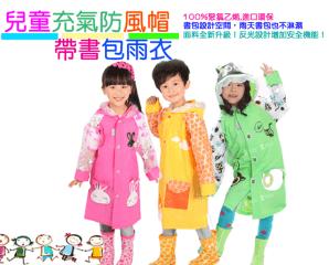 兒童超防風帽帶書包雨衣,限時3.2折,今日結帳再享加碼折扣