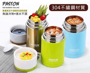 不鏽鋼可提式保溫燜燒罐,限時2.8折,今日結帳再享加碼折扣