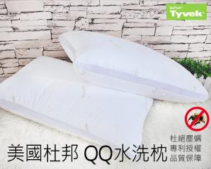 美國頂級杜邦QQ水洗枕,限時3.3折,今日結帳再享加碼折扣