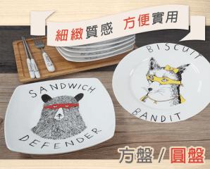 歐風創意典藏陶瓷餐盤,限時5.0折,今日結帳再享加碼折扣