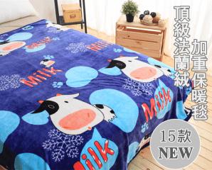 高品質法蘭絨加重保暖毯,限時4.2折,今日結帳再享加碼折扣