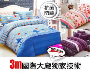 3M專利吸濕排汗被套床包,限時6.0折,今日結帳再享加碼折扣