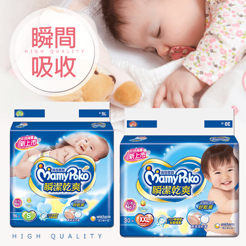 Mamy Poko 滿意寶寶瞬潔乾爽尿布,限時6.4折,請把握機會搶購!