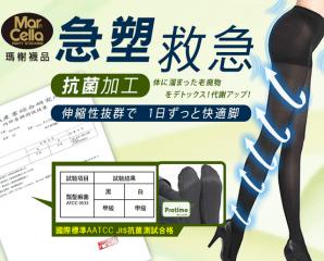 顯瘦減壓抗菌壓力機能襪,限時7.3折,今日結帳再享加碼折扣