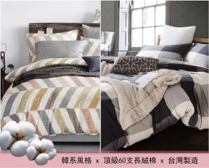 韓系頂級長絨棉床包被套,限時4.0折,今日結帳再享加碼折扣