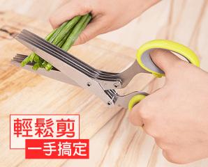 廚房不鏽鋼多層剪刀,限時2.4折,今日結帳再享加碼折扣