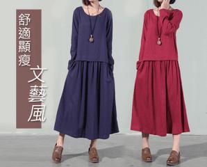 棉麻寬鬆素面長袖連衣裙,限時4.9折,今日結帳再享加碼折扣