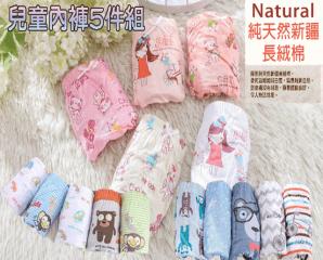 韓國純棉舒適兒童內褲,限時2.2折,今日結帳再享加碼折扣