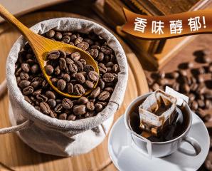評選冠軍阿拉比卡咖啡豆,限時8.5折,今日結帳再享加碼折扣
