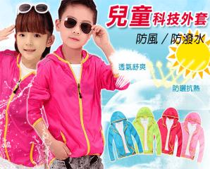 兒童防曬防潑水科技外套,限時1.8折,今日結帳再享加碼折扣