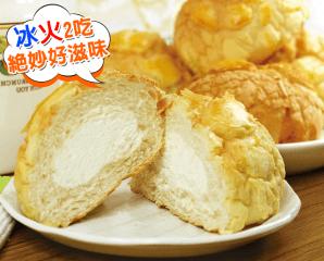 【奧瑪烘焙】冰火菠蘿包,限時4.4折,今日結帳再享加碼折扣