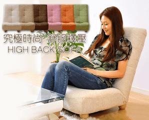 頂級日式14段獨立筒沙發,限時4.5折,今日結帳再享加碼折扣
