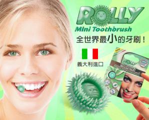 義大利原裝口嚼行動牙刷,今日結帳再打88折