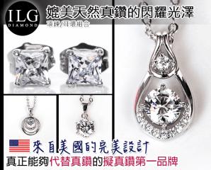 頂級ILG鑽石耳環/項鍊,限時2.9折,今日結帳再享加碼折扣