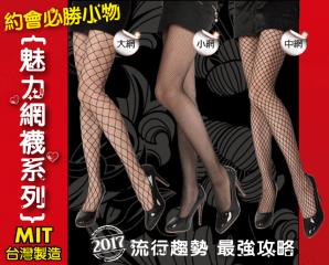 MIT流行性感網格褲襪,限時3.6折,今日結帳再享加碼折扣