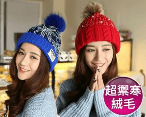韓版花紋加絨保暖針織帽,限時2.2折,今日結帳再享加碼折扣