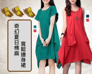 透氣舒適機能棉麻連身裙,限時5.1折,今日結帳再享加碼折扣