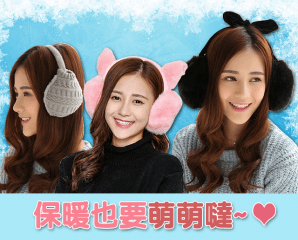 韓版可愛風保暖耳罩,限時5.0折,今日結帳再享加碼折扣