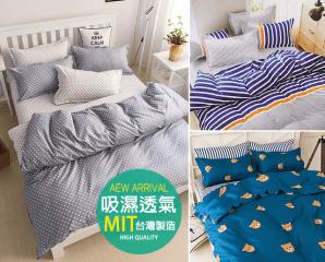 台灣製柔絲棉床包被套組,限時6.8折,今日結帳再享加碼折扣